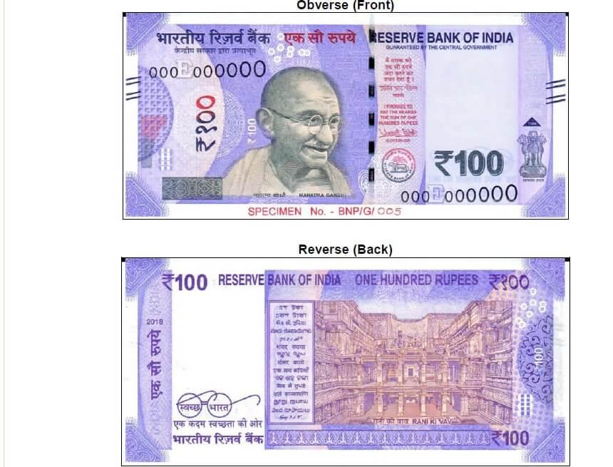 ऐसा होगा 100 रुपये का नया नोट, RBI ने जारी की फोटो