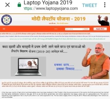 मोदी लैपटॉप योजना 2019: क्या फ्री में मिल रहा लैपटॉपया है झांसा